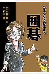 コミックで覚える囲碁 Kindle版