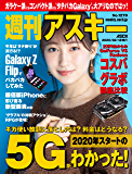 週刊アスキーNo.1270(2020年2月18日発行) [雑誌]