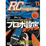 RCmagazine(ラジコンマガジン) 2017年11月号 [雑誌]