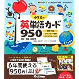 小学生の英単語カード950 (新レインボーはじめて英語図鑑)