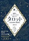 基礎とリーディングが身につく タロットLESSON BOOK (池田書店)