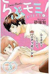 らぶモミ!~とろけるエステ~ 分冊版(3) (姉フレンドコミックス) Kindle版