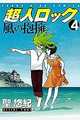 超人ロック 風の抱擁(4) (ヤングキングコミックス) Kindle版