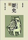 ヘロドトス 歴史 中 (岩波文庫)