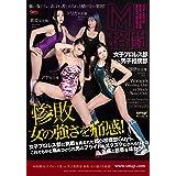 M格闘 女子プロレス部 VS 男子相撲部 惨敗 女の強さを痛感! クィーンロード [DVD]