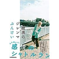 【Amazon.co.jp限定】腹黒のジレンマ(川島小鳥撮り下ろしアザーカット特典付き)