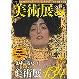 美術展ぴあ2019 (ぴあMOOK)