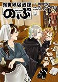 異世界居酒屋「のぶ」(6) (角川コミックス・エース)