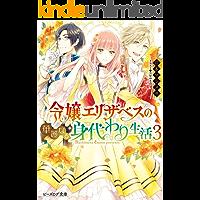 令嬢エリザベスの華麗なる身代わり生活 3【電子特典付き】 (ビーズログ文庫)