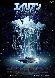 エイリアン:ダーク・プロジェクト [DVD]