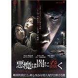 悪魔は闇に蠢く [DVD]