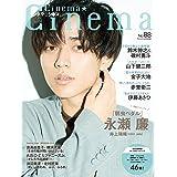 Cinema★Cinema(88) 2020年 08 月号 [雑誌]: POTATO 別冊
