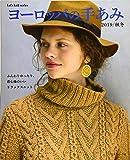 ヨーロッパの手あみ 2019/秋冬 (Let's knit series)