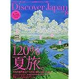 Discover Japan(ディスカバージャパン) 2019年 8月号