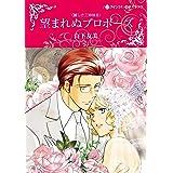 望まれぬプロポーズ (ハーレクインコミックス・キララ)