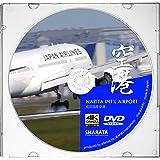 DVD版 4Kカメラ映像 成田国際空港 NARITA INT'L AIRPORT〈動画約53分, approx53min.〉4Kカメラ映像80種収録<br>