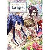 魔法使いの約束 1st Anniversary Book/Under the moonlit (B's-LOG COLLECTION)