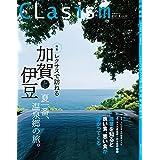 CLasism 2021年夏号 Vol.22