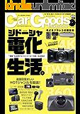 Car Goods Magazine (カーグッズマガジン) 2020年 9月号 [雑誌]