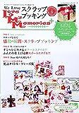 We Love スクラップブッキング ラブメモプラス vol.6 (レディブティックシリーズno.4322)