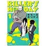 KILLER'S HOLIDAY 1 (コミックELMO)