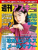 週刊アスキーNo.1272(2020年3月3日発行) [雑誌]
