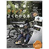 自転車キャンプがよくわかる本 (ヤエスメディアムック593)
