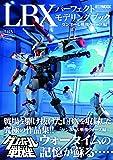 ダンボール戦機 LBXパーフェクトモデリングブック ダンボール戦機ウォーズ編 (ホビージャパンMOOK 556)