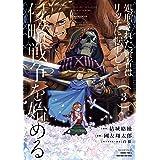 処刑された賢者はリッチに転生して侵略戦争を始める 3巻 (デジタル版ガンガンコミックスUP!)