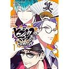 ヒプノシスマイク-Division Rap Battle-side D.H&B.A.T(1) (週刊少年マガジンコミックス)