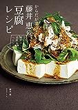 からだが喜ぶ! 藤井 恵の豆腐レシピ