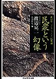民衆という幻像 ──渡辺京二コレクション2 民衆論 (ちくま学芸文庫)