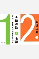 英語の勘 Kindleシリーズ