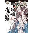 異端の祝祭 (角川ホラー文庫)
