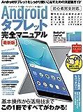 Androidタブレット完全マニュアル 最新版 (MediaPad/ZenPad/LAVIE Tab/Nexus/dtabなどに対応)