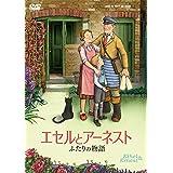 エセルとアーネスト ふたりの物語 [DVD]