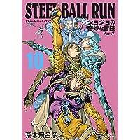 STEEL BALL RUN ジョジョの奇妙な冒険 Part7 10 (集英社文庫―コミック版)