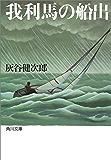 我利馬の船出 (角川文庫)