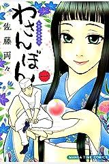 わさんぼん 1巻 (まんがタイムコミックス) Kindle版