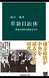 革新自治体 熱狂と挫折に何を学ぶか (中公新書)