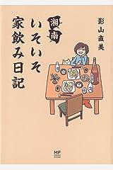 湘南 いそいそ家飲み日記 (メディアファクトリーのコミックエッセイ) 単行本