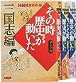 NHKその時歴史が動いたコミック版 世界の歴史編 4冊セット (ホーム社漫画文庫)