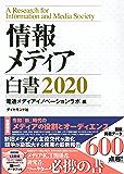 情報メディア白書 2020