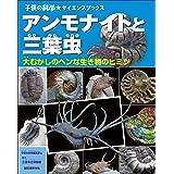 アンモナイトと三葉虫―大むかしのヘンな生き物のヒミツ (子供の科学★サイエンスブックス)