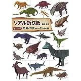 リアル折り紙 すごいぞ! 恐竜と古代からの生きもの編