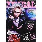 TATTOO TRIBAL Vol.70 (富士美ムック)