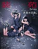 装苑 2020年 11月号 (雑誌)