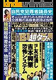 実話BUNKA超タブー 2020年3月号【電子普及版】 [雑誌]