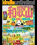 るるぶ和歌山 白浜 高野山 熊野古道'20 (るるぶ情報版(国内))