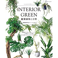 INTERIOR GREEN インテリアグリーン (ブティック・ムックno.1544)